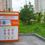 Сразу 4 новых контейнера появилось в Красногорске