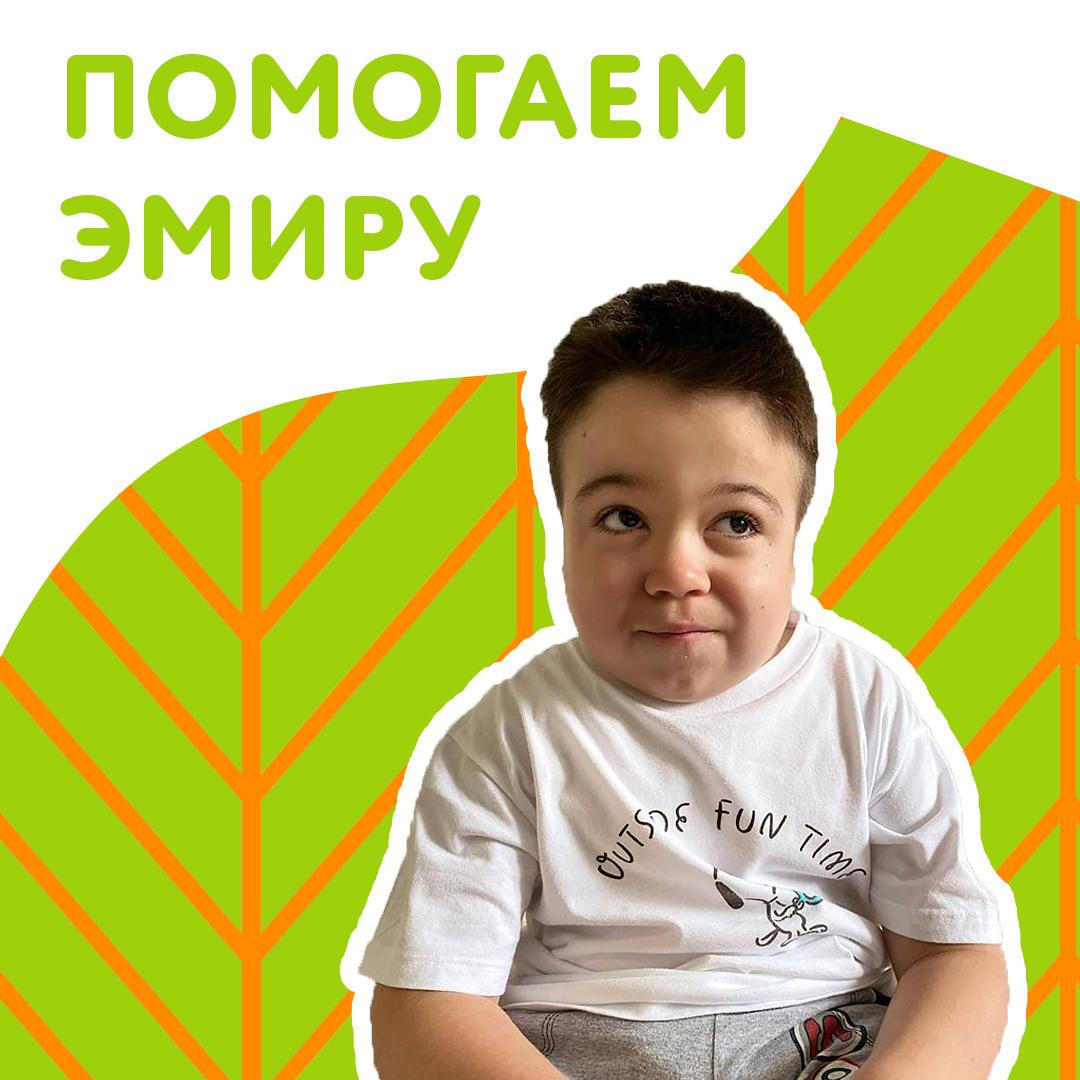 Мы помогаем Эмиру Дадырову