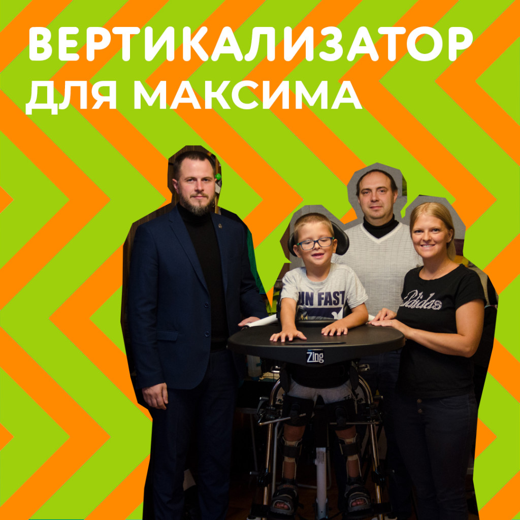 Мы вручили вертикализатор Максиму Савидову