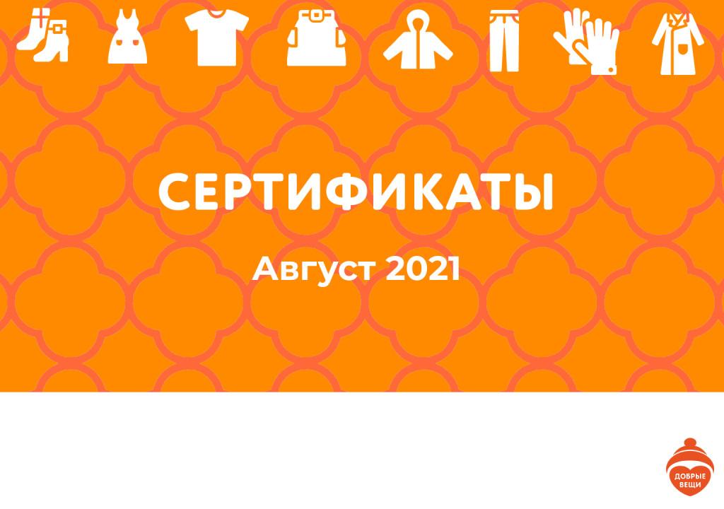 Отчет о помощи вещами в августе 2021 года