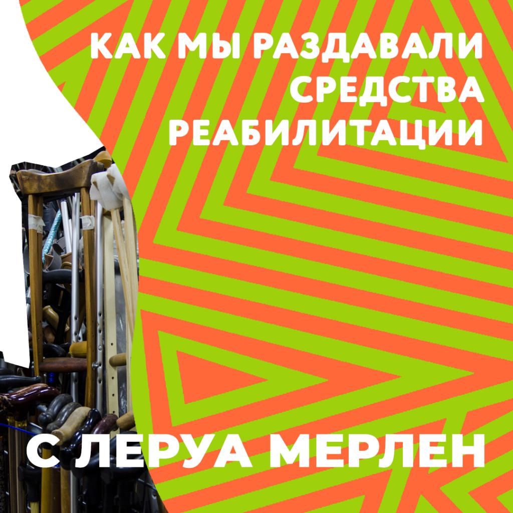 Мы отвезли в Климовск ГАЗель средств реабилитации