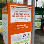 Новый контейнер в Пушкинском городском округе