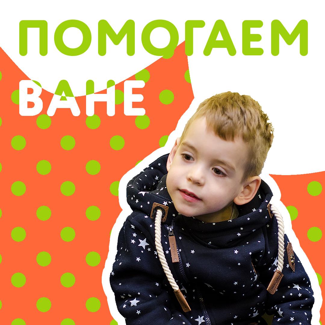 Мы помогаем Ване Балашову